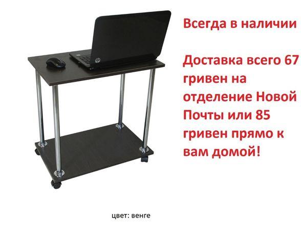 Журнальный столик на колесах с полкой. Подставка для ноутбука Доставка Киев - изображение 6