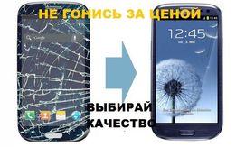 Замена ремонт стекла дисплея сенсора Samsung самсунг Note Tab iPhone