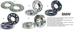 Проставки колёсных дисков для автомобилей BMW всех моделей.