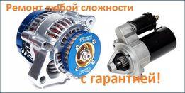 Ремонт стартеров и генераторов легковые, грузовые, с/х и спец техника