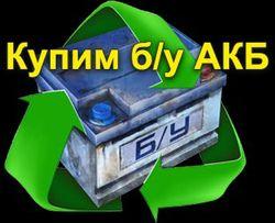 Утилизация б/у аккумуляторов в любом состоянии 6,00 грн за 1 Ah