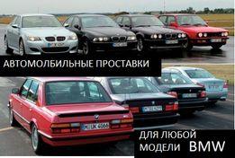 Проставки дисков на БМВ/BMW е.28,32,34,36,38,46,60,63,65,70.90