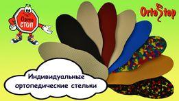 Стельки ортопедические в обувь ВП-1, ВП-2 индивидуальные в Запорожье