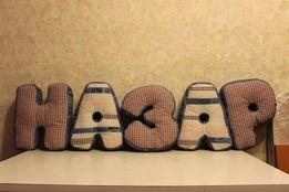 подушка-имя