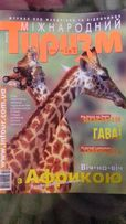 "Журнал ""Туризм"" интер.информация, фото..и др."