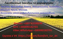 Поездки на авто в Ростов, Краснодар, Анапа, Крым, Абхазия, Москва!