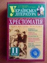 Хрестоматия украинская литература 11 класс