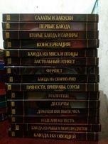 Коллекция кулинарных книг 15 томов