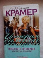 """Продам книгу"""" История сильной женщины"""""""