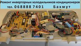 Ремонт инверторных холодильников кондиционеров Бахмут Соледар Северск