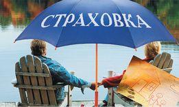 Cтраховка для рабочей визы в Польшу, в Чехию