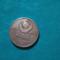 Монета СССР 1965год