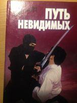 Алексей Горбылев.Путь невидимых