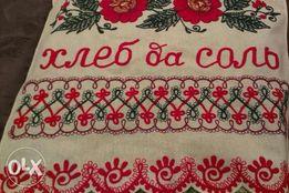 "Рушник ""Хлеб да соль"" 1000 р."