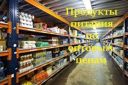 Продукты питания по Оптовым ценам