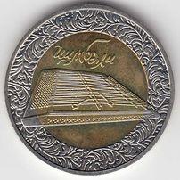 Монета Украина 2006 год.