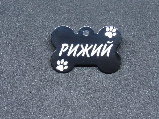 Адресник для собаки с гравировкой (купить жетон медальон на ошейник) Винница - изображение 5
