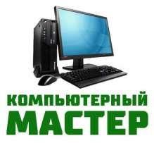 Срочный ремонт ноутбуков и компьютеров. Установка Windows. Чистка