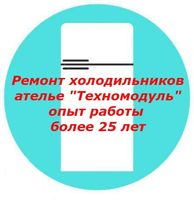 Ремонт холодильников Ирпень,Буча, (ателье Техномодуль