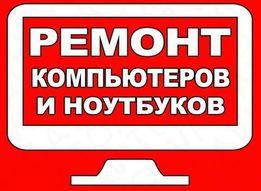 РЕМОНТ КОМПЬЮТЕРОВ, принтеров. Заправка картриджей. Приднепровск