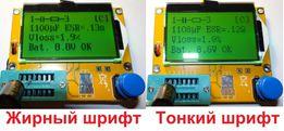 Т4 РУС. прошивка 1.13к 1.14к ЖИРНЫЙ ШРИФТ измеритель тестер ESR, LCR