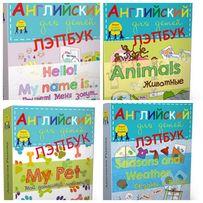 Английский видеокурсы лэпбуки 5 тем обучающие курсы язык детям 3-10лет