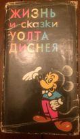"""Книга """"Жизнь и сказки Уолта Диснея"""" мультфильмы"""