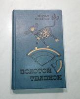 И.Ильф, Е.Петров, Золотой телёнок