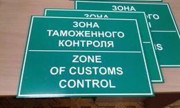 Табличка, зона таможенного контроля