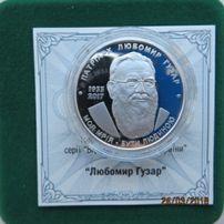 Срочно монета НБУ Гузар серебро