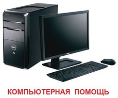 Ремонт обслуживание Windows установка программ настройка компьютера