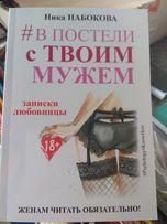 Книга В постели с твоим мужем - Ника Набокова