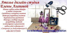 Ателье дизайн-студия Елены Агаповой EAFashion