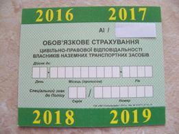 Страховка, Автострахование, ОСАГО, КАСКО