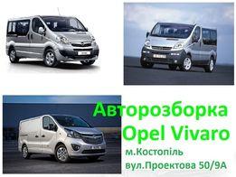 Авторозборка Опель Виваро Opel Vivaro Опель Віваро Рено Трафик Трафік