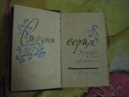 книга мініатюрна (11х7) Струни серця (1969 р.в.)