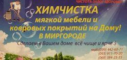 Химчистка, Чистка ковра, дивана, матраса,салона автомобиля в Миргороде