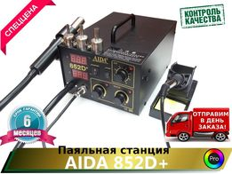 Паяльная станция Aida 852D+ компрессорная фен паяльник новая