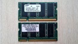 Память к ноуту DDR333 PC2700S (2 шт. по 512 Мб). Возм. обмен