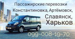 Луганск Константиновка Бахмут Славянск Харьков