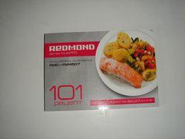 Продам книгу 101 рецепт Мультиварка – скороварка Redmond RMC-RM4507.