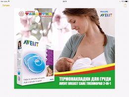 Новые Термонакладки для груди Avent Breast Care Thermopad 2-in-1Ещё о