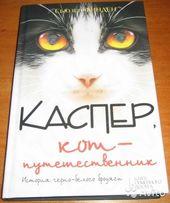 Сьюзен Финден «Каспер, кот–путешественник»