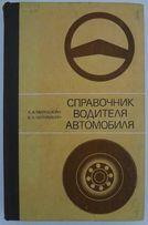 Справочник водителя автомобиля 1980