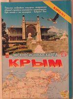 """""""Экскурсионная карта. Крым"""" (2003)"""