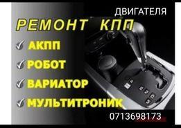 Сто,Автосервис,Ремонт Двигателей,ГбЦ,АКПП-КПП,Ходовой,и тд.