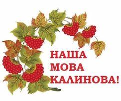 Репетитор з української мови. Підготовка до ЗНО
