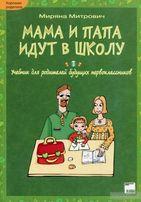 """Продам учебник для родителей""""Мама и папа идут в школу""""М.Митрович"""