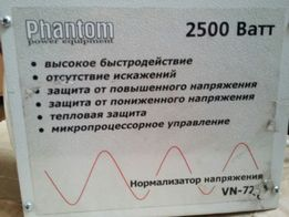 Нормализатор напряжения Phantom VN-720 2,5 кВт