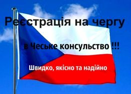ТЕРМІНОВО РОБИМО Візи Шенген, Робочі. Польща і Чехія